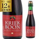 ブーン・クリーク(コルク)375ml 瓶×12本【ケース(12本入)】【送料無料】[ベルギー][輸入ビール][海外ビール][長S]