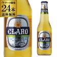 クラロ ビール330ml 瓶×24本【ケース】【送料無料】[オランダ][輸入ビール][海外ビール][CLARO]