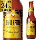 ブルーケトル330ml 瓶×24本【ケース】【送料無料】[白ビール][輸入ビール][海外ビール][BREW KETTLE][ブリューケトル][ハロウィン][Ha...