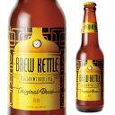 ブルーケトル330ml瓶【単品販売】[白ビール][輸入ビール][海外ビール][BREW KETTLE][ブリューケトル][ハロウィン][Halloween][イ...