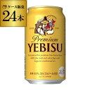 サッポロ エビスビール 350ml 缶×24本3ケースまで1口分の送料です!【1ケース】【yebisucpn004】[ビール][国産][サッポロ][ヱビス][缶...