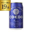 【19本】【訳あり】【アウトレット】コエド 瑠璃 Ruri350ml×19缶【賞味2016/11/23】[国産 ビール]