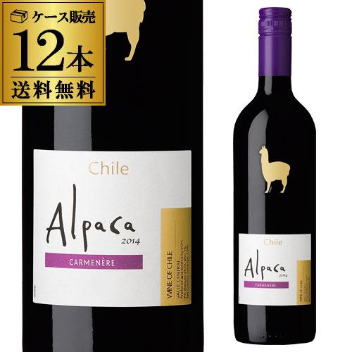 1本当り509円 送料無料 サンタ・ヘレナ アルパカ カルメネール【ケース(12本入)】GLY 赤ワイン