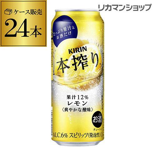 【本搾り】【レモン】キリン 本搾りチューハイレモン500ml缶×1ケース(24缶)[KIRIN][本絞り][チューハイ][サワー][長S][レモンサワー][スコスコ][スイスイ]