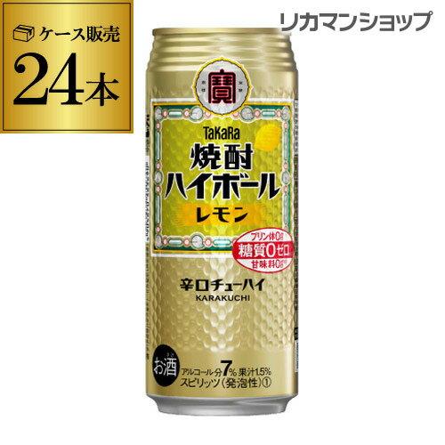 【宝】【レモン】タカラ 焼酎ハイボールレモン500ml缶×1ケース(24缶)[TaKaRa][チューハイ][サワー][長S][レモンサワー][スコスコ][スイスイ ]