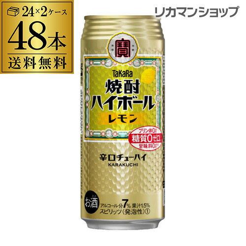 チューハイ レモンサワー 送料無料 タカラ 焼酎ハイボール レモン 500ml缶×2ケース 48本 GLY