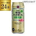 【宝】【シークヮーサー】タカラ 焼酎ハイボールシークヮーサー500ml缶×1ケース(24缶)[TaKaRa][チューハイ][サワー][長S]