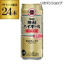 【宝】【ドライ】タカラ 焼酎ハイボールドライ500ml缶×1ケース(24缶)[TaKaRa][チューハイ][サワー][長S]