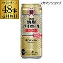 【送料無料】【宝】【ドライ】タカラ 焼酎ハイボールドライ500ml缶×2ケース(48缶)[T