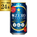 サッポロ 極ゼロ 350ml×24缶3ケースまで1口分の送料です!【ケース】[発泡酒][国産][日本][長S]