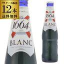 クローネンブルグ ブラン 1664 並行330ml 瓶×12本【セット(12本入)】【送料無料】[白ビール][フランス][アルザス][輸入ビール][海外ビール]