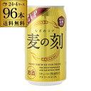 【1本あたり83円(税別)】麦の刻350ml×96缶【4ケース】【送料無料】[新ジャンル][第3][ビール][長S]