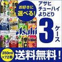 【最安値に挑戦!】1缶あたり111円!お好きなアサヒ チューハイ よりどり選べる3ケー
