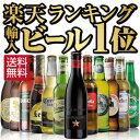 楽天お酒の専門店 リカマン楽天市場店贈り物に海外旅行気分を♪世界のビールを飲み比べ♪人気の輸入ビール12本セット【第41弾】【送料無料】[瓶][ギフト][詰め合わせ][飲み比べ][ビールセット][父の日]