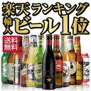 贈り物に海外旅行気分を♪世界のビールを飲み比べ♪人気の輸入ビール12本セット【第43弾】【送料無料】[瓶][ギフト][詰め合わせ][飲み比べ][ビールセット][...