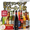 贈り物に海外旅行気分を♪世界のビールを飲み比べ♪人気の海外ビール12本セット【第46弾】【送料無料】[ビールセット]…