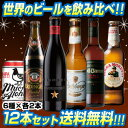 ワンランク上のビールを飲み比べ♪プレミアム輸入ビール12本セット 10弾【12本セット】【6種×各2本】【送料無料】[瓶・缶][ギフト][詰め合わせ][飲み比べ...