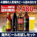 【おひとり様3setまで】いちおし海外ビールお試し4本セット 2弾《 イネディット・ブルーケトル・エストレージャ・ボルダム 》4種×各1本【送料無料】[瓶][ギフト][詰め合わせ][飲み比べ]