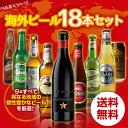 世界のビール18本セット 9種×各2本【第2弾】【送料無料】[瓶][海外ビール][輸入ビール][詰め合わせ][飲み比べ]