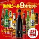 【10/17以降発送】世界のビール9本詰め合わせセット【第2弾】【送料無料】[瓶][海外ビール][輸入ビール][詰め合わせ][飲み比べ]