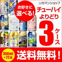 【最安値に挑戦!】1缶あたり113円★新商品が早い!お好きなチューハイ よりどり選べる3ケース(72