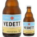 ヴェデット エクストラ ホワイト330ml 瓶【単品販売】[並行][エキストラ][モルトガット醸造所][ベルギー][白ビール][輸入ビール][海外ビール]