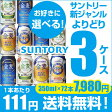 【最安値に挑戦!】1缶あたり111円!お好きなサントリー 新ジャンルビール よりどり選べる3ケース(72缶)【送料無料】【3ケース(72本)】《秋の旬味 金麦 ジョッキ生》[他と同梱不可][第三のビール][SUNTORY][金麦]