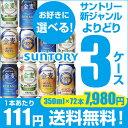 【最安値に挑戦!】1缶あたり111円!お好きなサントリー 新ジャンルビール よりどり選べる3ケース(72缶)【送料無料】【3ケース(72本)】《秋の旬味 金麦 琥珀のくつろぎ ジョッキ生》[他と同梱不可][第三のビール][SUNTORY][金麦][長S]