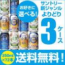 【最安値に挑戦!】1缶あたり122円!お好きなサントリー 新ジャンルビール よりどり選べる3ケース(72缶)【送料無料】【3ケース(72本)】《 金麦 ジョッキ生 》[他と同梱不可][第三のビール][SUNTORY][金麦][長S]