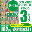 【最安値に挑戦!】1缶あたり102円!お好きなタカラ焼酎ハイボール よりどり選べる3ケース(72缶)【送料無料】【3ケース(72本)】[他と同梱不可][サワー][缶 チューハイ][takara]