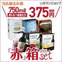 《箱ワイン》6種類の赤箱ワインセット57弾!【セット(6箱入)】【送料無料】[赤ワイン][ワインセット][ボックスワイン][BOX][BIB][バッグインボックス][長S]