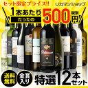 金賞入り特選ワイン12本セット175弾【送料無料】[ワインセット][長S]
