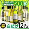 白だけ特選ワイン12本セット44弾【送料無料】[ワインセット]