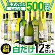 白だけ特選ワイン12本セット46弾【送料無料】[ワインセット]