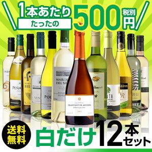 白だけ特選ワイン12本セット48弾【送料無料】[ワインセット]