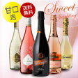 甘口スパークリングワイン5本セット《第26弾》【送料無料】[ワインセット]