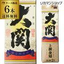 送料無料 大関 上撰金冠 はこのさけ パック 2L×6本2000ml 兵庫県 上撰 上撰酒 日本酒