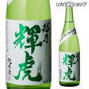 越乃輝虎 純米酒(新潟県産米「五百万石」100%仕込) 720ml