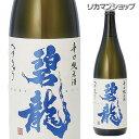 碧龍 辛口純米酒 1.8L 1800ml 一升 石川県 福光...