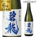 送料無料 碧龍 辛口純米酒 720ml×6本 石川県 福光屋 16% 純米酒 日本酒 辛口