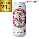 キリンラガー500ml×24本麒麟生ビール缶ビール500缶ビール国産1ケース販売ラガービール[長S]