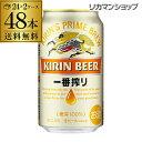 キリン 一番搾り350ml 缶×48本【送料無料】【2ケース(48本)】 ビール 国産 キリン い