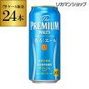 サントリーザ・プレミアムモルツ<香る>エール500ml×24本1ケース(24缶)プレモルロング缶ビール香るエール長S【spmrank】