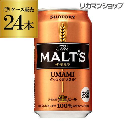 サントリー ザ・モルツ 350ml×24本 1ケース(24缶)ビール モルツsuntory_maltscp [長S]
