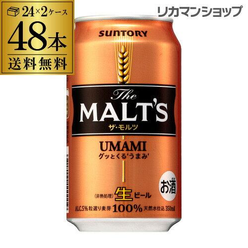 送料無料サントリー ザ・モルツ 350ml×48本 2ケース(48缶)ビール モルツsuntory_maltscp [長S]
