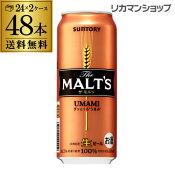 送料無料サントリー ザ・モルツ 500ml×48本 2ケース(48缶)ロング缶 ビール 国産 suntory_maltscp [長S]