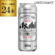 アサヒ スーパードライ 500ml×24本1ケース(24缶)ビール Asahi 国産 ロング缶 GLY