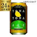 よなよなエール350ml缶×24本クラフトビールヤッホーブルーイング【1ケース】【送料無料】[地ビール][国産][長野県][日本][クラフトビール][缶ビール]RSL