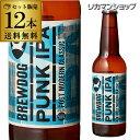 送料無料ブリュードッグパンクIPA瓶330ml×12本12本セットスコットランド輸入ビール海外ビールイギリスクラフトビール海外[長S]