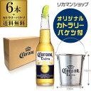 送料無料 コロナ・エキストラ 355ml瓶 6本 カトラリーバケツ 1個付き BOX入 メキシコ